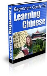chinese_cover_b  Beginners Guide to Learning Chinese PLR eBook chinese cover b 154x250